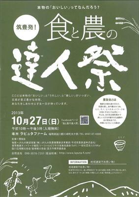 食と農の達人祭2013